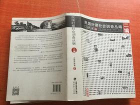 民国时期社会调查丛编 二编 少数民族卷 上册