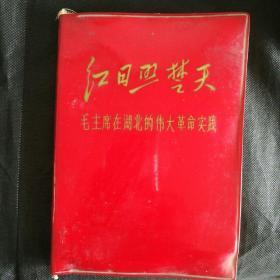 《红日照楚天~毛主席在湖北的伟大革命实践》 (前面撕了一页,应该是林题)   [柜9-2-1]