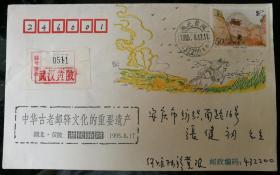 """趣味封:1995-13""""古代驿站""""邮票自制首日封(挂号,湖北黄陂寄安庆)"""