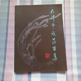 天津中成药画集