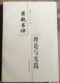 萧乾书评:理论与实践