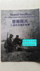 患难与共;二战纪念图片专辑 美国国务院 美国驻成都总领事馆编印