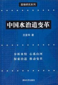 国情研究系列:中国水治道变革