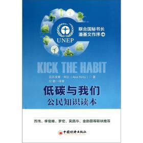 低碳与我们:公民知识读本