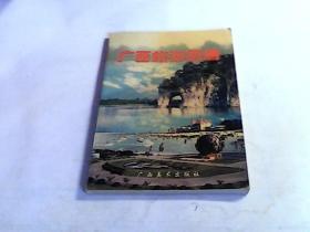 广西旅游图册