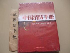 中国消防手册第八卷火灾调查消防刑事案件