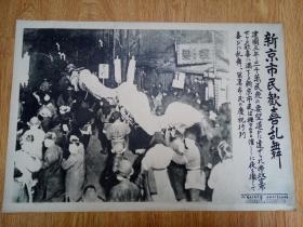1934年3月4日日本发行【时事写真新报】《新京市民欢喜乱舞》-建国三年市民的庆祝队伍