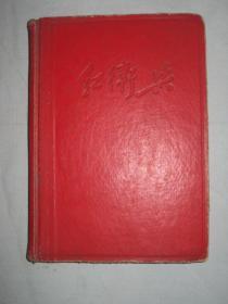 五笔字型发明人  日记本   红卫兵   文革农场日记