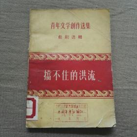 1956年·青年文学创作选集·戏剧选辑:挡不住的洪流    一版一印