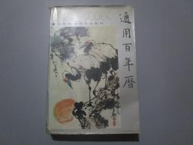 通用百年历(1921-2060)