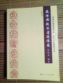 藏传佛教石窟造像卷