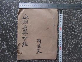 云南地方道教清代手抄经书,血湖玉箓妙经,后几页边角处有缺失,品如图