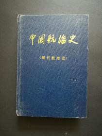 中国航海史(现代航海史)精装,彭德清签赠钤印
