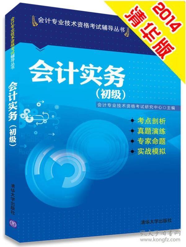 会计专业技术资格考试辅导丛书 会计实务 初级 专著 会计专业技术资格考试