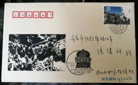 """趣味封:1995-17""""抗日战争及世界反法西斯战争胜利五十周年""""邮票自制首日封(武汉寄安庆)"""