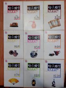 咬文嚼字 2002年 第1-8、11期 9册合售