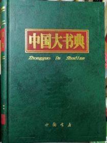 中国大书典