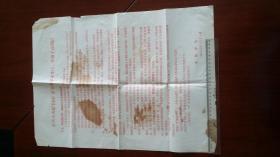1967文革大布告:中共中央给全国厂矿企业革命职工、革命干部的信