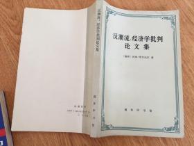 反潮流:经济学批判论文集(仅印1800册)