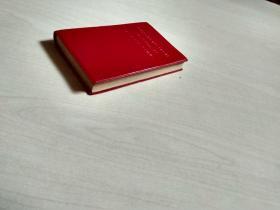毛主席语录英文版(有毛像、林题、英文译本检查证)袖珍版