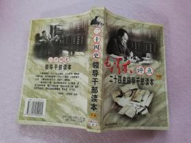 毛泽东评点二十四史领导干部读本(下册)实物拍图