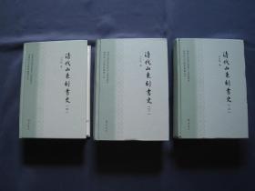 清代山东刻书史 精装本全三册  齐鲁书社2016年一版一印 私藏好品