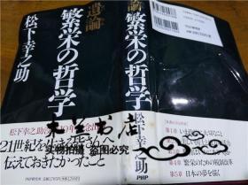 原版日本日文书 遗论・繁栄の哲学 松下幸之助 PHP研究所 1999年6月 32开硬精装