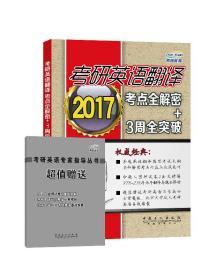 考研英语翻译 2017考点全解密+3周全突破