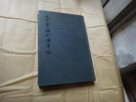 文字声韵训诂笔记  精装 写序者签名赠送本( 武汉大学五老八中之一著名教授李格非题跋签名赠送本)