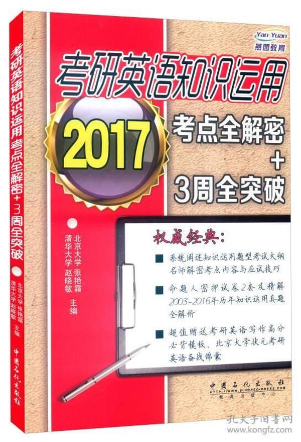 考研英语知识运用:2017考点全解密+3周全突破