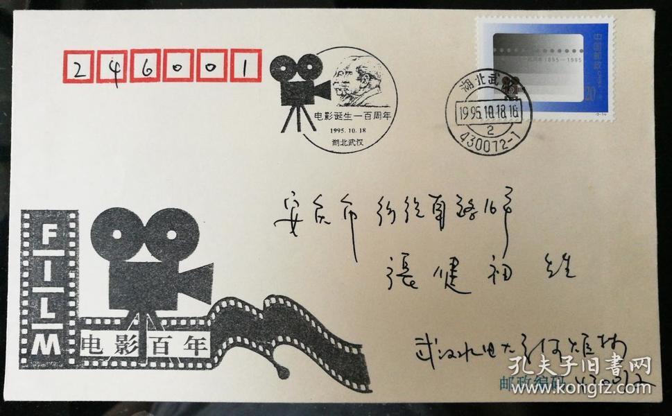"""趣味封:1995-21""""电影诞生一百周年""""邮票自制首日封(武汉寄安庆)"""