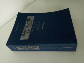OMAY海上保险法律与保险单