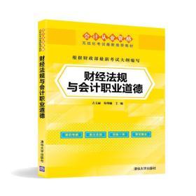 财经法规与会计职业道德 专著 吉文丽,朱晓敏主编 cai jing fa gui yu kuai ji zhi