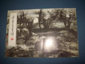 荣宝斋画谱--一二零(120)--宋雨桂绘 山水部分-横8开