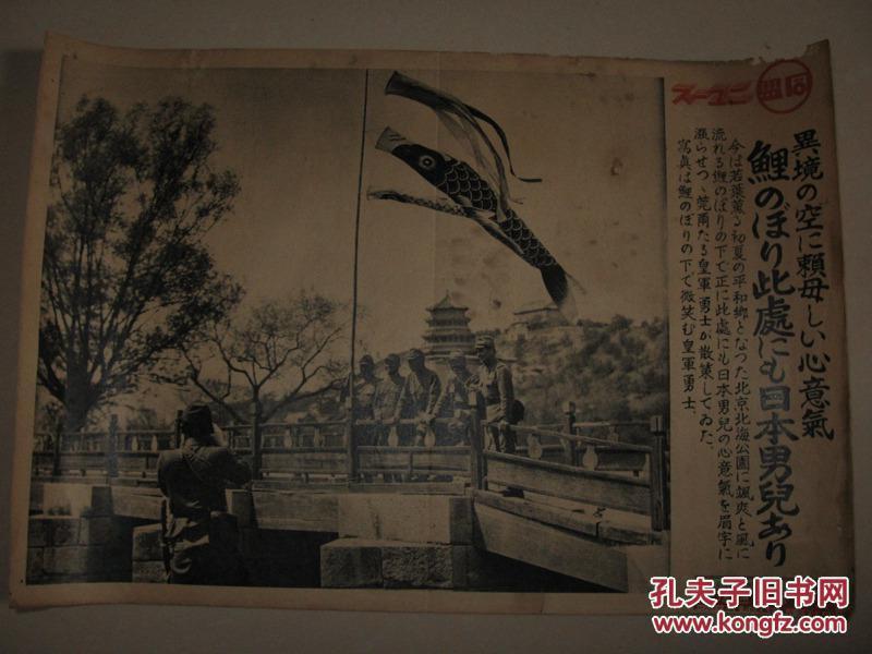 日本侵华罪证 1938年时事写真新闻  北京颐和园日军游玩