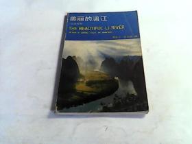 《美丽的漓江》(汉英对照 )