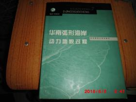 华南弧形海岸动力地貌过程