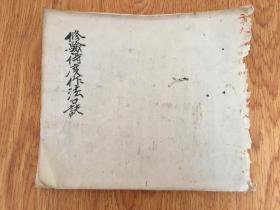 【日本古写经12】文政八年(1825年)手抄密宗(真言宗、密教)经典《修验得渡作法口诀》