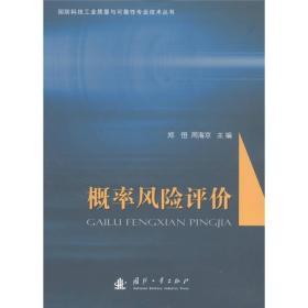 国防科技工业质量与可靠性专业技术丛书:概率风险评价