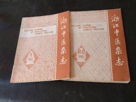 浙江中医杂志(1985年8/11/12/)