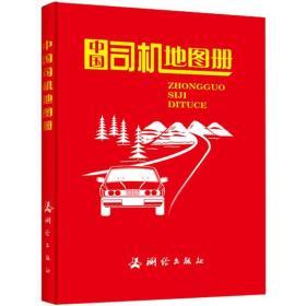 中国司机地图册
