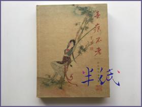春痕不老 胡也佛作品选集 2013年初版精装