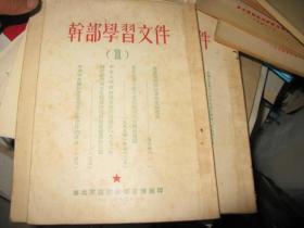 干部学习文件   1953年1 ,2,3  1954年 2本  东北军区政治部印 5本合售  88品