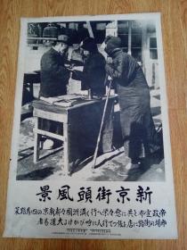 1934年3月16日日本发行【时事写真新报】《新京街头风景》-四马路菜市场算命的三人