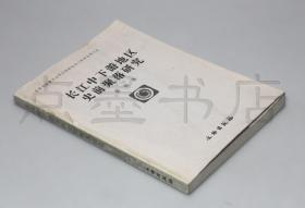 私藏好品《长江中下游地区史前聚落研究》 张弛 著 文物出版社 2003年一版一印