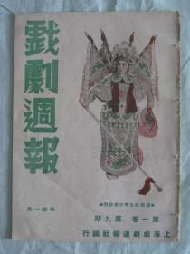 戏剧周报  第一卷 第九期  1936年戏曲期刊   封面李少春封面,赵丹顾兰君等多名明星剧照