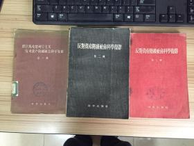 《 反对资产阶级社会科学复辟》 【第一、二、三辑】 三册全套 ,中国科学院召开的社会科学界反右派斗争座谈会发言集