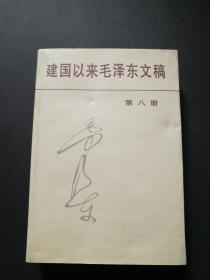 建国以来毛泽东文稿 第八册(封面有压痕见图)