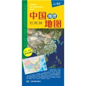 中国地理地图(学习、商务、旅游)