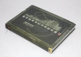 私藏好品《四川彭州宋代金银器窖藏》16开精装全一册 科学出版社2003年初版一版一印